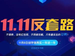"""2018年誉众科技""""双十一""""特惠活动介绍"""