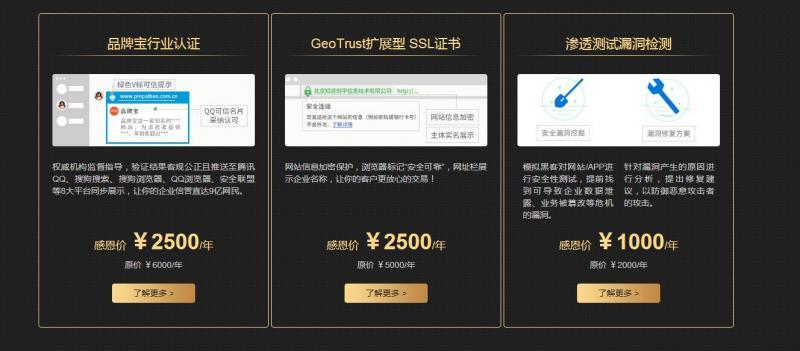 安全联盟8月钜惠!!品牌宝认证行业认证半