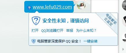 """解析QQ聊天窗口展示""""官方认证,可放心访"""