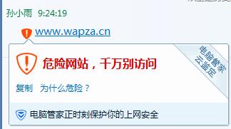 QQ提示危险网站怎么办,网站解封方法!