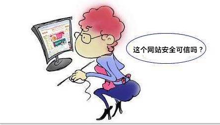 企业网站办理诚信网站认证有什么好处?
