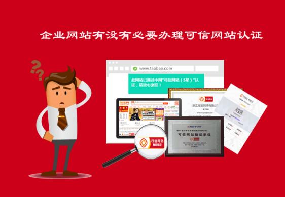 可信网站认证能给企业网站带来什么?
