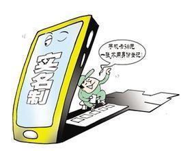 国家网信办:10月1日起施实名评论