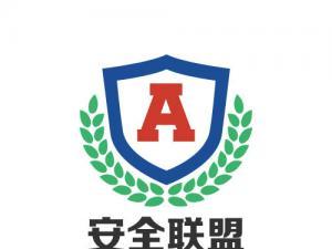 【公告】安全联盟活动结束公告