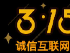 【活动】2017年度315诚信互联网企业信誉评