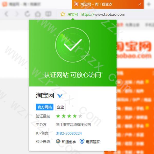 网站办理诚信网站认证,帮助网站赢得客户