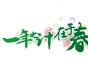 【活动】安全联盟新春买赠活动通知